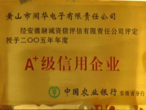 2004-005 in anhui province agricultural bank A + grade credit enterprise