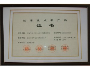 The national key new product certificate